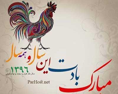 سال نو و عید نوروز 1396 مبارک